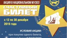 Национальный музей Республики Башкортостан присоединяется к акции «Счастливый билет»