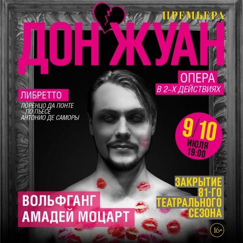 """Премьера оперы """"Дон Жуан"""" В.А.Моцарта"""