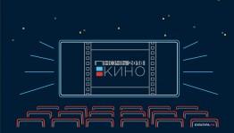 Башкортостан присоединится к Всероссийской акции «Ночь кино – 2018»