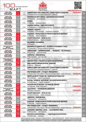 Репертуарный план БАДТ им.М.Гафури на март