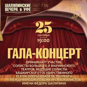 Гала-концерт Международного фестиваля оперного искусства Ф.Шаляпина