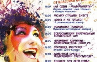 Музыка non-stop: Башгосфилармония приглашает на «Самый лучший день - 2!»