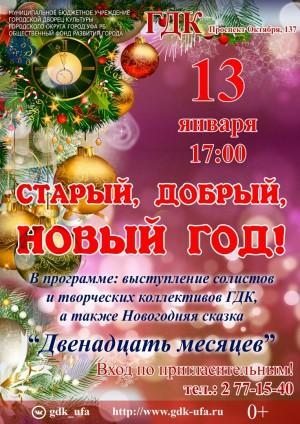 ГДК приглашает на концерт «Старый, добрый, Новый год!»