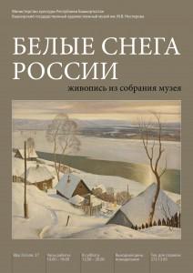 """Выставка """"Белые снега России"""""""