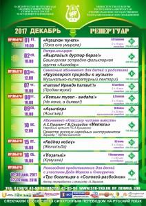 Репертуар на декабрь СГТКО
