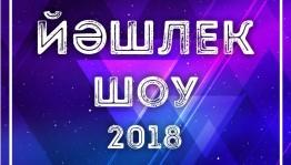 «Йәшлек шоу - 2018» принимает заявки на участие
