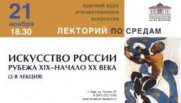 """""""Лекторий по средам"""" продолжает образовательную программу об искусстве в России"""