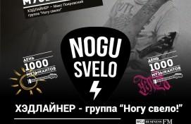 """Хэдлайнером флешмоба """"День 1000 музыкантов"""" в Уфе станет Макс Покровский"""