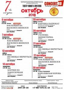 Репертуарный план на октябрь Уфимского театра юного зрителя