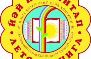 """Юных читателей приглашают к участию в конкурсе """"Лето и книга - 2018"""""""