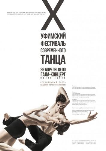 Гала-концерт Х Уфимского фестиваля современного танца