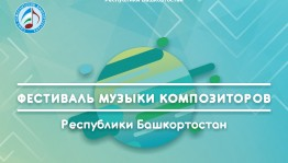 The Festival of Bashkir composers starts in Ufa