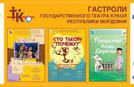Уфу в рамках программы «Большие гастроли» посетит театр кукол Республики Мордовия