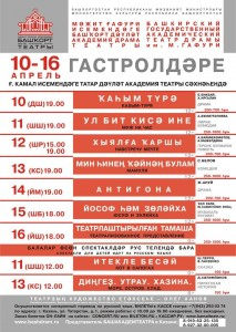 М.Ғафури исемендәге Башҡорт дәүләт академия драма театрының гастрольдәре