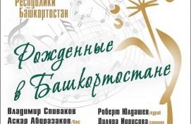 В Москве состоится торжественный концерт «Рождённые в Башкортостане»