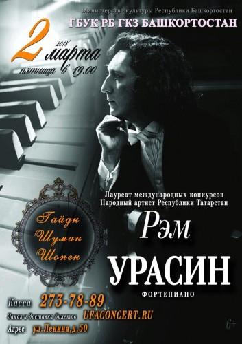 Сольный концерт Рэма Урасина (фортепиано)