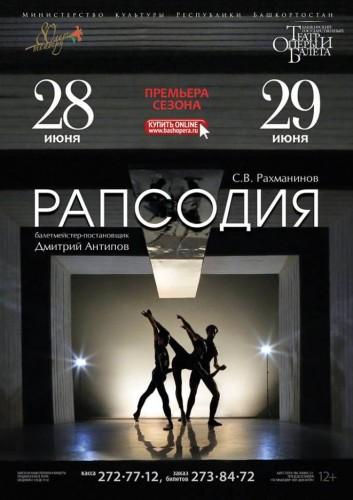 Вечера неоклассических балетов «Рапсодия» на музыку Сергея Рахманинова и «Времена года или таинственный сад» Александра Глазунова