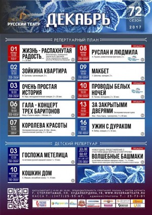 Репертуар на декабрь Русского театра г.Стерлитамак