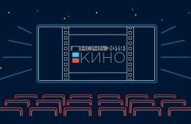 Башкирская республиканская специальная библиотека примет участие в акции «Ночь кино»