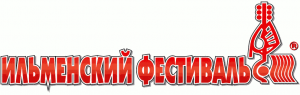 Южный Урал готовится принять 41-й Ильменский фестиваль
