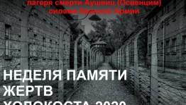 В Уфе пройдёт кинолекторий памяти жертв Холокоста
