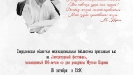 Literature festival will be dedicated to the 100th anniversary of M.Karim in Yekaterinburg