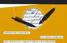 """Сценарная мастерская Киношколы """"Мидпоинт"""" принимает заявки на обучение"""