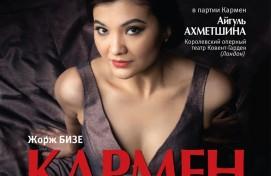 Молодая оперная певица Айгуль Ахметшина исполнит партию Кармен в опере Ж.Бизе