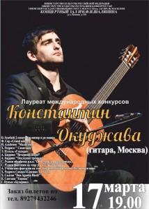 Концерт лауреата Международных конкурсов Константина Окуджавы (гитара, Москва)