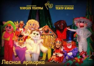 """Спектакль """"Лесная ярмарка"""" в БГТК"""