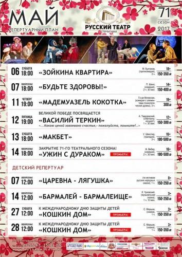 Стәрлетамаҡ рус драма театрының май айына репертуары