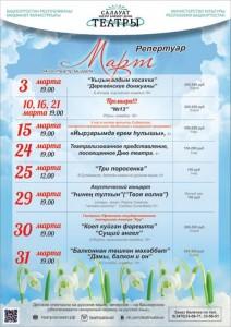 Афиша на март Салаватского театра