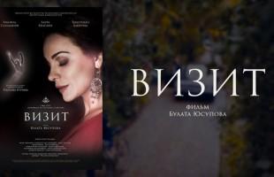 Фильм «Визит» Булата Юсупова вошёл в программу Международного фестиваля классического балета им. Р. Нуреева в Казани