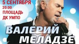 Өфөлә Валерий Меладзе сығыш яһай