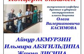УГИИ им. З. Исмагилова приглашает на концерт выпускников класса Олега Касимова