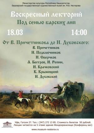 В нестеровском музее состоится очередная лекция в рамках воскресного лектория