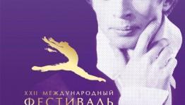 Уже через две недели в Уфе стартует XXII Международный фестиваль балетного искусства имени Рудольфа Нуреева