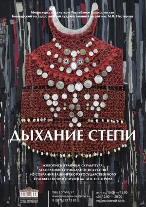 В Музее им. М.В. Нестерова представлена выставка «Дыхание степи»