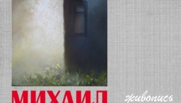In the house-museum of A.E. Tyulkin opened an exhibition of paintings by Mikhail Spiridonov