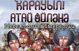 В Стерлитамакском государственном театрально-концертном объединении готовы представить премьеру