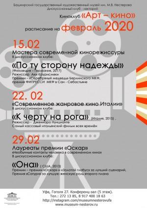 """Афиша киноклуба """"Арт-кино"""" на февраль"""