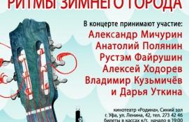 """Кинотеатр """"Родина"""" и клуб """"Белый ворон"""" приглашают на концерт"""