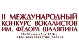 Продолжается приём заявок на II Международный конкурс вокалистов им. Ф. Шаляпина