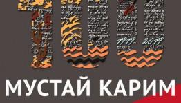 """В Салавате состоится премьера литературного спектакля """"Мустай #нашнавсесто"""" детской студии """"Арлекин"""""""