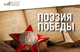 Young poets are invited to participate at the contest, dedicated to the 75th Anniversary of the Great Victory