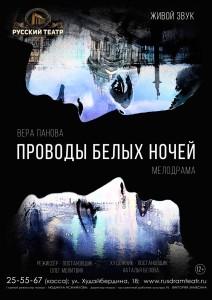 """Премьера спектакля """"Проводы белых ночей"""""""