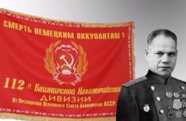 13 ноябрь — 112-се Башҡорт кавалерия дивизияһы көнө
