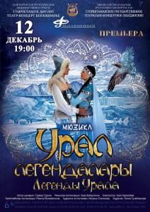 """Мюзикл """"Легенды Урала"""" (""""Урал легендалары"""")"""