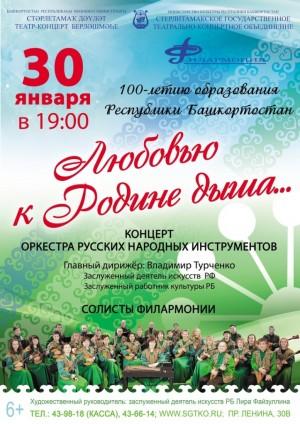 """Концерт """"Любовью к Родине дыша..."""" СГТКО"""