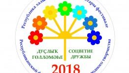В Уфе большим концертом завершится фестиваль народных коллективов самодеятельного художественного творчества «Дуҫлыҡ гөлләмәһе»